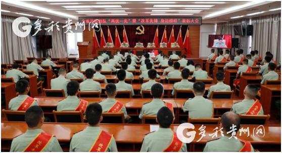 贵州省表彰消防部队先进基层党组织、优秀共产党员和优秀党务工作者